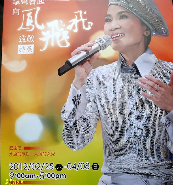 2012 0226大溪武德殿懷念鳳飛飛特展 001