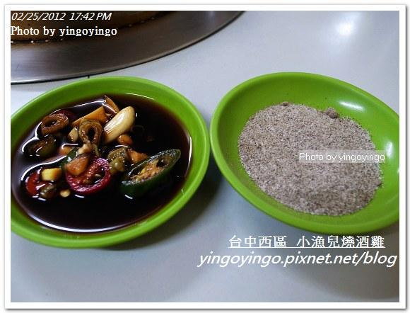台中市西區_小漁兒燒酒雞20120225_R0059979