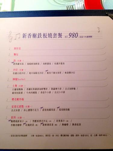夏慕尼新香榭鐵板燒菜單