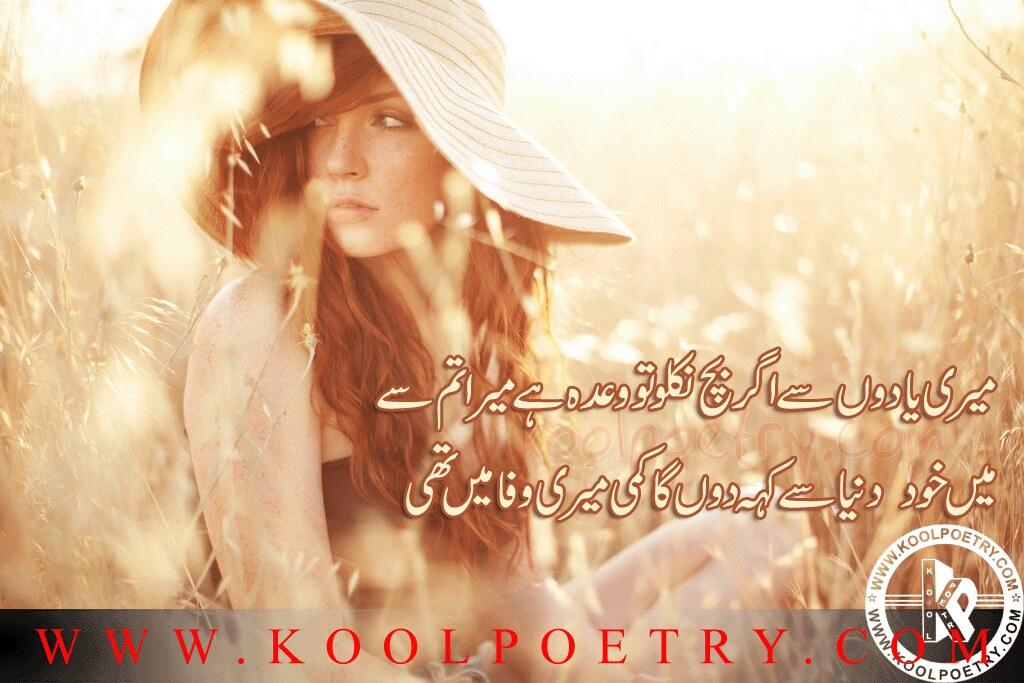 Urdu Poetry: urdu sad poetry - mayri yaadon sa agar bach neklo to ...