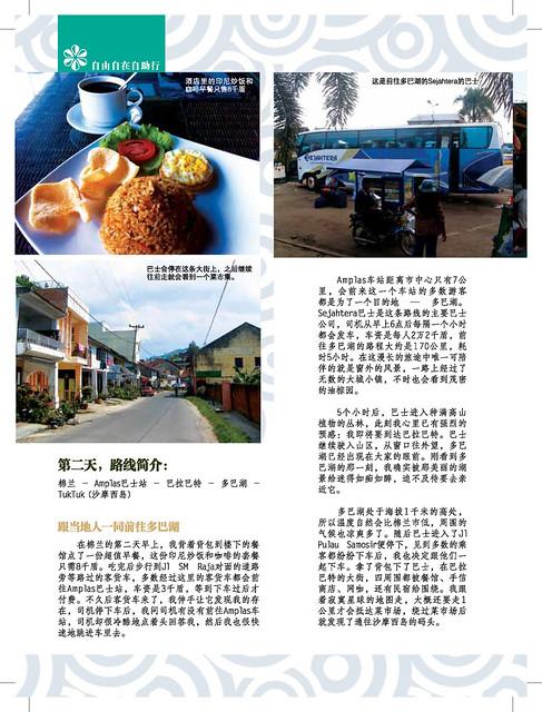 棉兰游记_Page_07