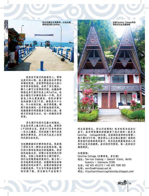 棉兰游记_Page_08