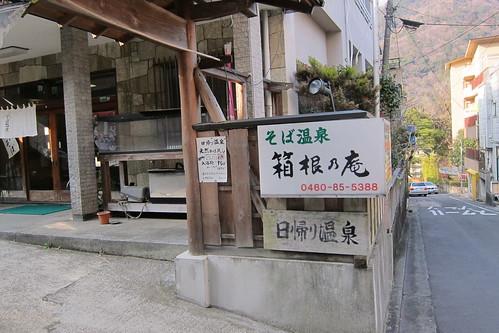 そば温泉「箱根の庵」〜入り口〜