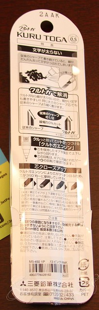 Uni-ball Kuru Toga Auto Lead Rotation Mechanical Pencil Packaging Back