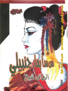 Altaf Shaikh's Travel Books 26cLD.مس سدا بهار چنبيلي.ٽوڪيو جي گيشا گرل ...