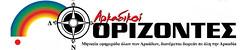 arkadikoi orizontes logo