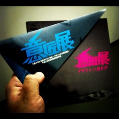 千葉大学工学部 意匠展のパンフ・冊子