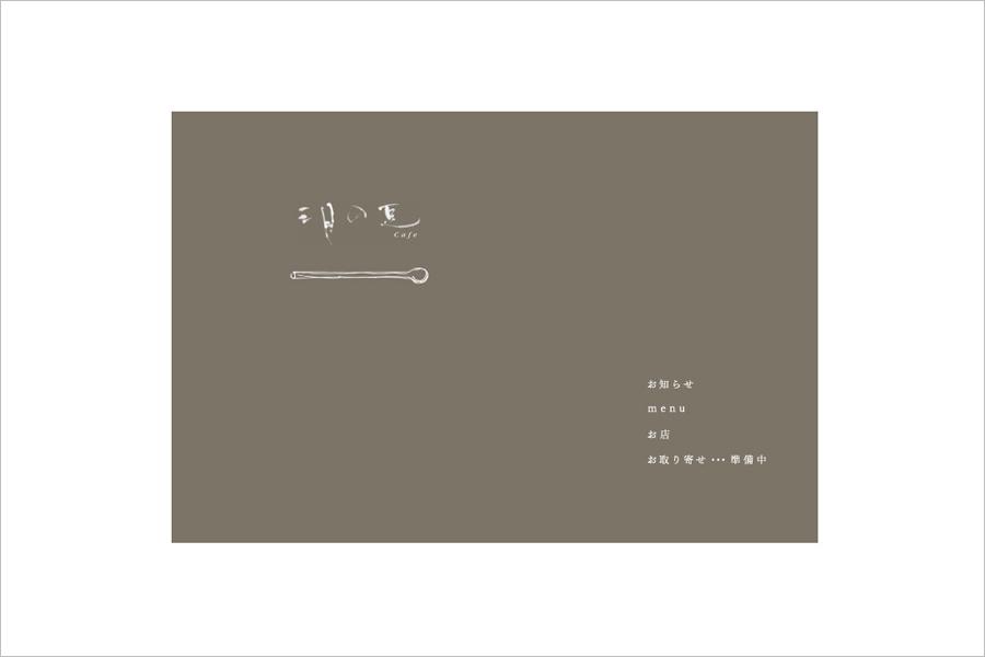 三月の豆cafe|Webサイト