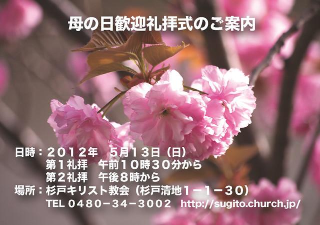 2012母の日歓迎礼拝ちらし