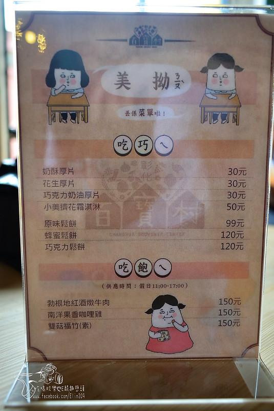 百寶村 (37)