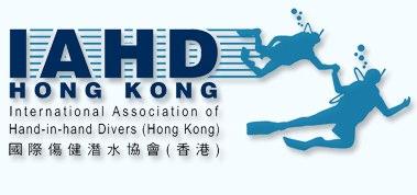 IAHD Hong Kong Logo