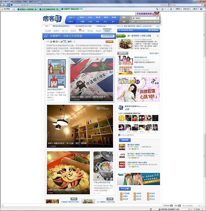 1010310pixnet-blog1