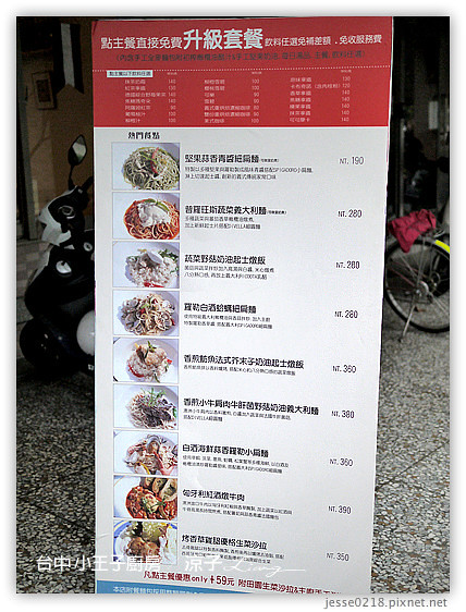 台中 小王子廚房 3