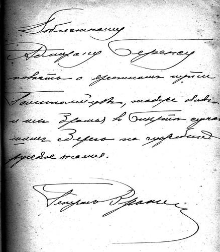 S 034_Автограф Врангеля