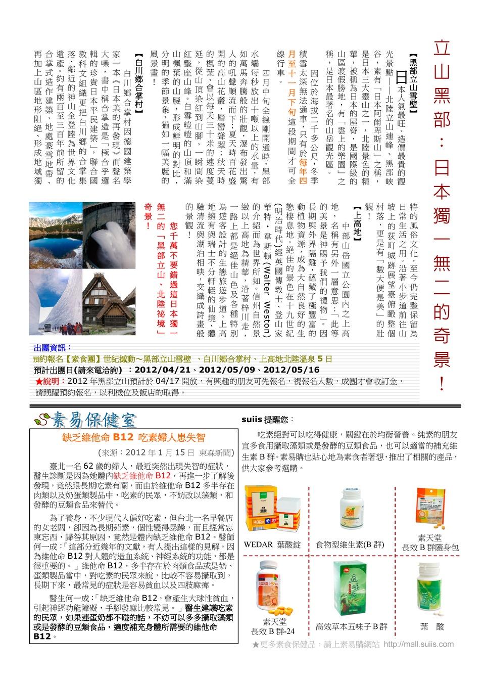 suiis 生活誌-2012-02_Page_2