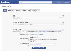 facebook_bizmail_regist_01