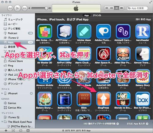 iTunesからAppを抹消!