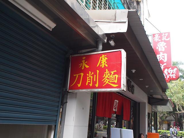 永康刀削麺