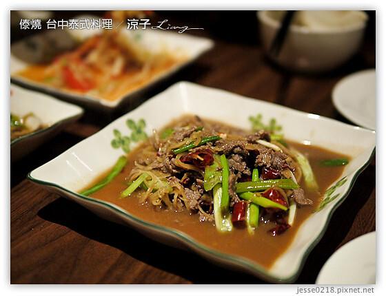 傣燒  台中泰式料理 5