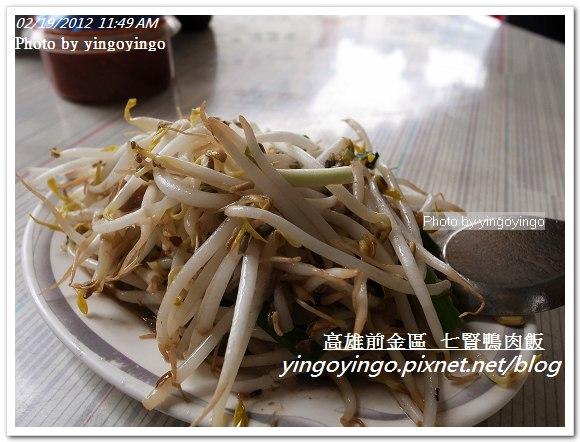 高雄前金區_七賢鴨肉飯20120219_R0059829