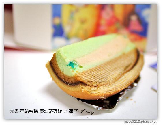 元樂 年輪蛋糕 夢幻蒂芬妮 16