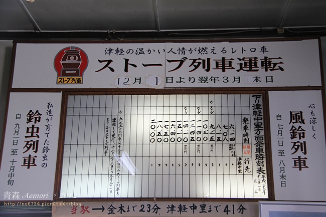 20120220_AomoriJapan_3408 f