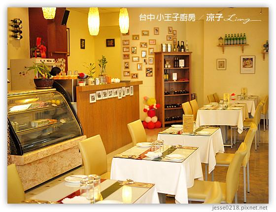 台中 小王子廚房 4