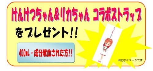 「400mL・成分献血キャンペーン」のお知らせ : 新潟県赤十字血液センター
