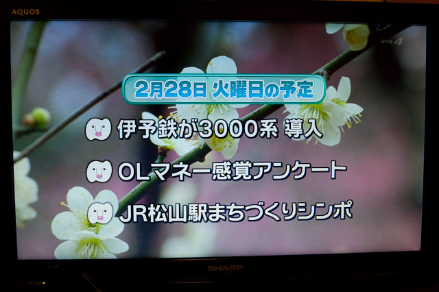 南海放送 伊予鉄が3000系導入