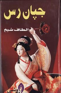 Altaf Shaikh's Travel Books 19b .... جپان رس