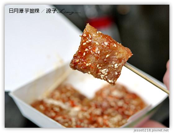 日月潭 芋籤粿 1