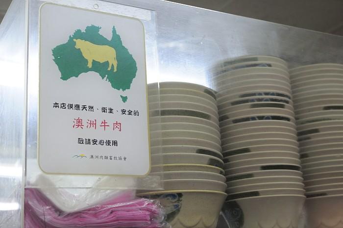 建宏牛肉麵 使用澳洲牛