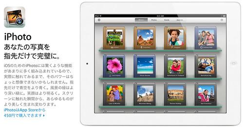アップル - iPad - App Storeから - iPhotoで写真を編集して共有しよう。