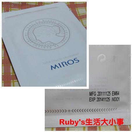 MIROS面膜 (4)