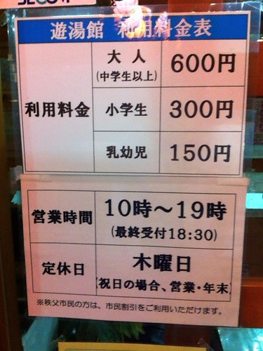 道の駅大滝温泉遊湯館料金表