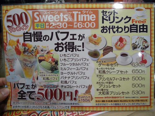 おしゃべりな亀@奈良駅周辺-07