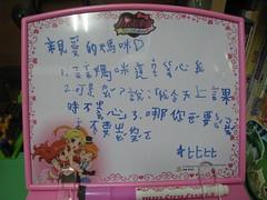 2012/2/15 小一女兒留言