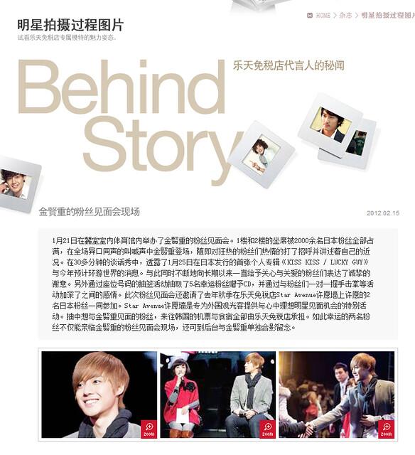 Kim Hyun Joong Lotte Magazine Lotte DFS Fan-Meeting [120215]