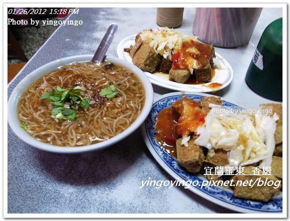 宜蘭羅東_香廚20120126_R0051064