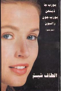 Altaf Shaikh's Travel Books 45a ... يورپ جا ڏينهن يورپ جون راتيون