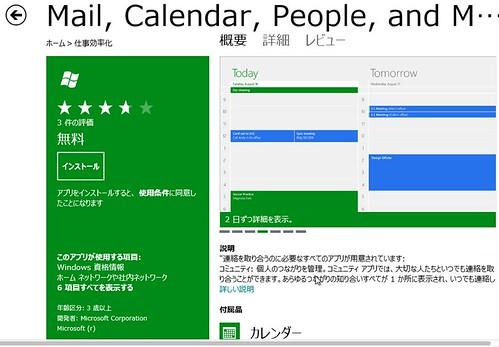 Windows8 カレンダー