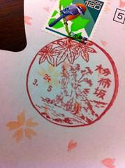 大分:柿坂の風景印