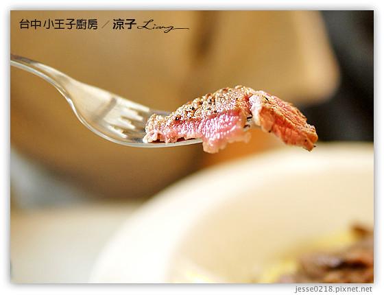 台中 小王子廚房 9