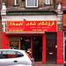 Shadi Market, 79 London Road