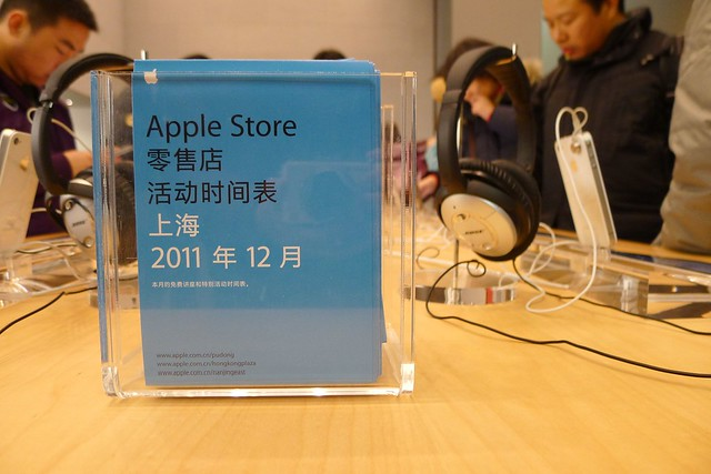 Shanghai: Apple Store, East Nanjing Road