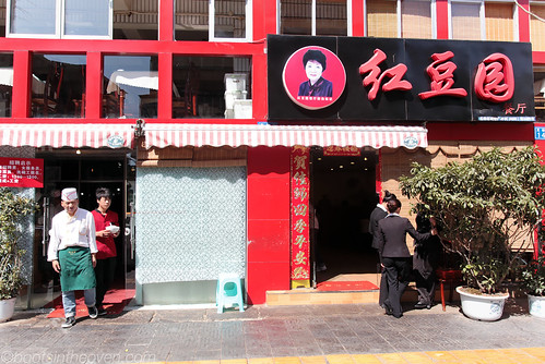 Hong Dou Yuan 红豆圆 Front