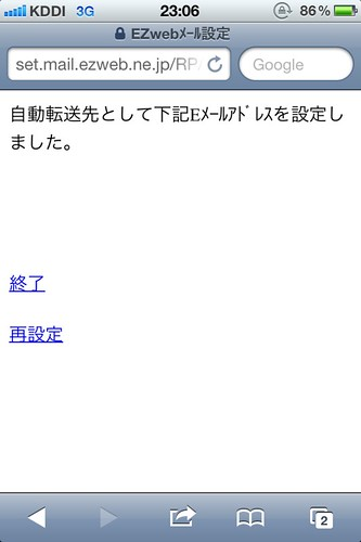 EZwebメール自動転送先設定完了