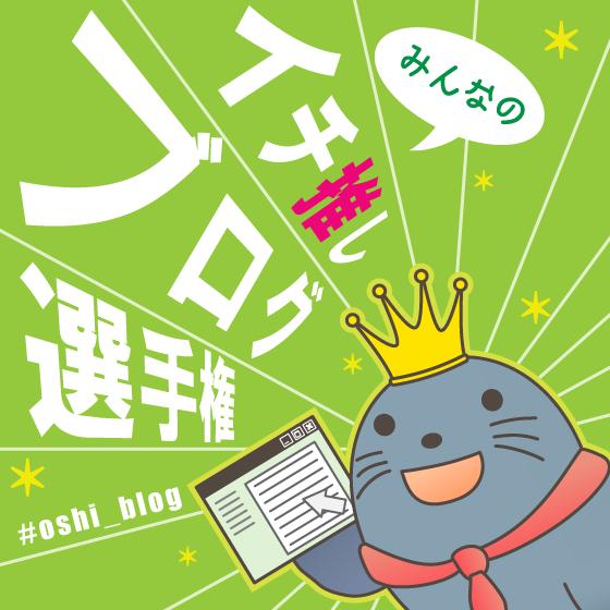 oshi_blog