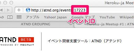 Heroku-ja Meetup #1 : ATND