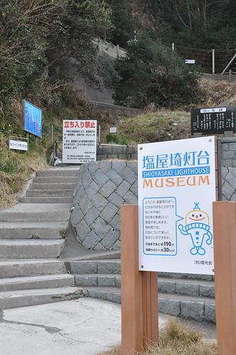 2012.02.11-12_FUKUSHIMA_038